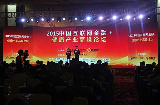 2015中国互联网金融+健康产业高峰论坛在宁举行