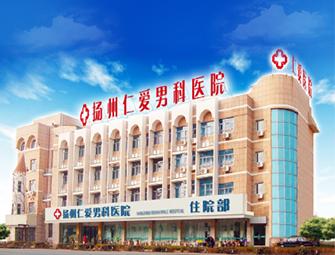 扬州仁爱男科医院