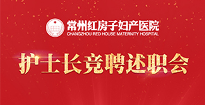 常州红房子成功举办2018护士长竞聘述职会