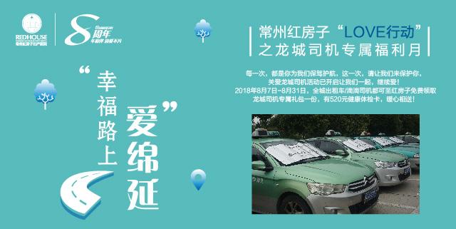 """常州红房子8周年庆""""love行动""""之龙城司机专属福利月"""