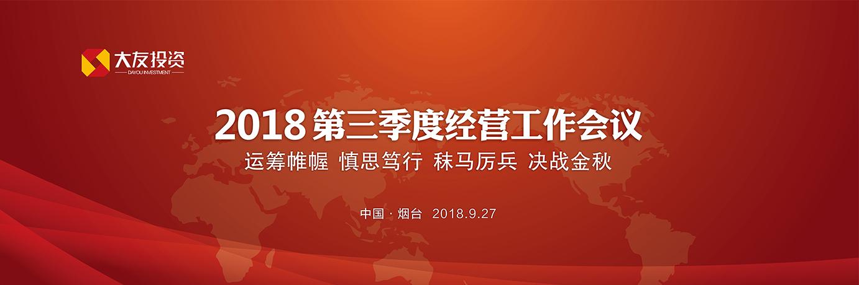 大友集团隆重召开2018第三季度经营工作会议