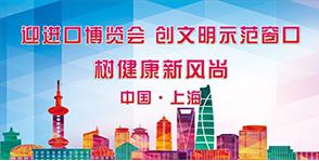 迎进口博览会,创文明示范窗口|上海市社会医疗机构协会督查组莅临上海嘉华参观指导