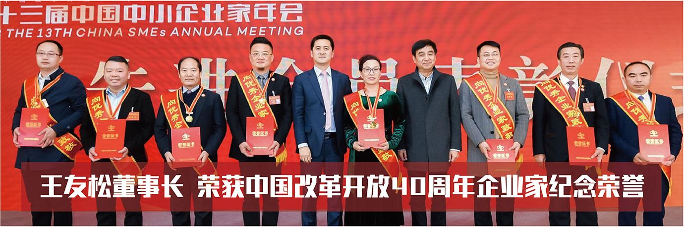 王友松董事长 荣获中国改革开放40周年企业家纪念奖荣誉