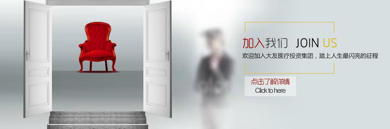 上海大友招聘信息