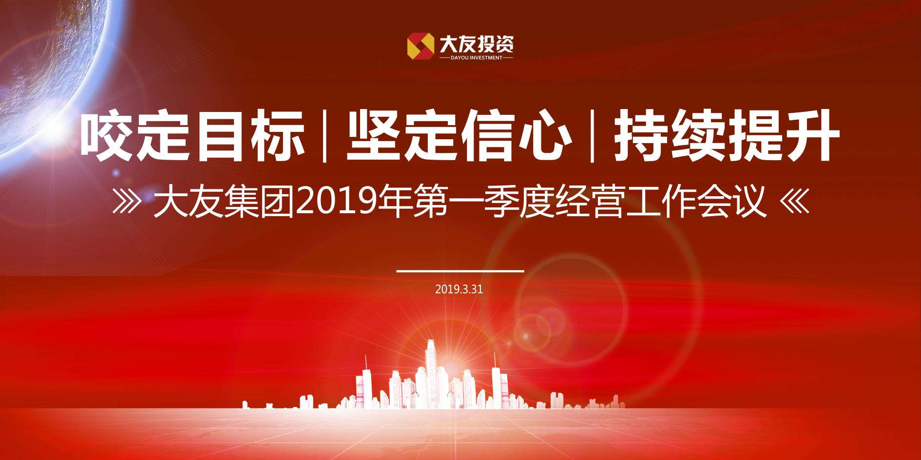大友集团2019年第一季度经营工作会议顺利召开