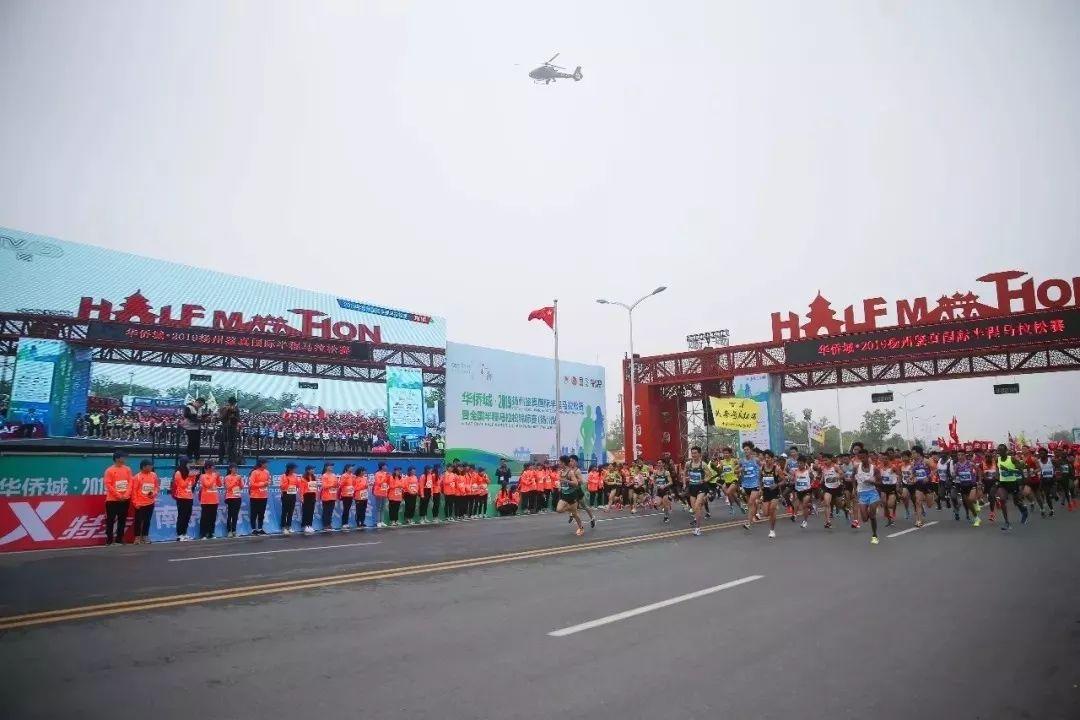 扬州仁爱 步步行善·爱心助跑2019扬州国际鉴真半程马拉松赛