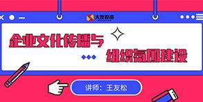 大脑决定一生的幸福 |2019 董事长王友松「企业文化内训」第一站