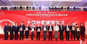 上海嘉华医院获「精神文明十佳好事」殊荣,为大友慈善公益加冕!