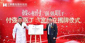 国内知名脊柱微创专家付强教授名医工作室在江阴惠友骨科医院揭牌成立