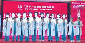 为爱启程,2020无痛分娩中国行暨江阴红房子妇产医院15周年庆!
