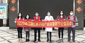 江阴红房子妇产医院爱心义工队走进城东街道养老服务中心