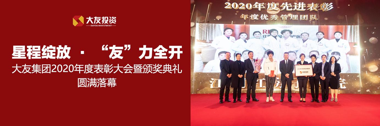 大友投资2020年度表彰暨颁奖典礼圆满落幕